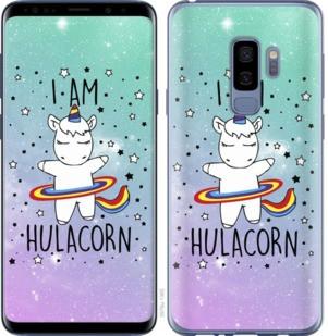 "Чехол на Samsung Galaxy S9 Plus I'm hulacorn ""3976c-1365-19380"""