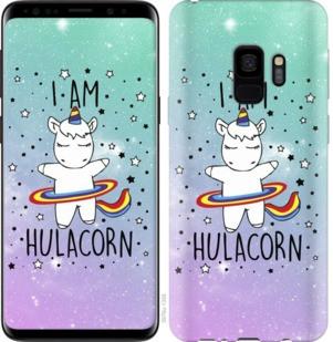 "Чехол на Samsung Galaxy S9 I'm hulacorn ""3976c-1355-19380"""