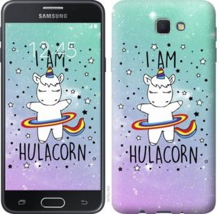 "Чехол на Samsung Galaxy J5 Prime I'm hulacorn ""3976u-465-19380"""