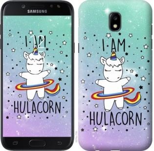 "Чехол на Samsung Galaxy J5 J530 (2017) I'm hulacorn ""3976c-795-19380"""