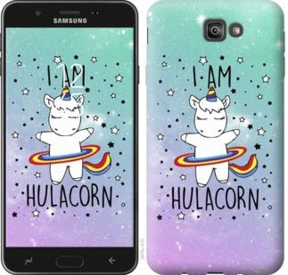 "Чехол на Samsung Galaxy J7 Prime I'm hulacorn ""3976u-610-19380"""