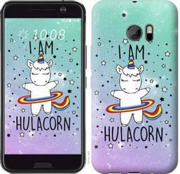 """Чехол на HTC 10 I'm hulacorn """"3976c-464-19380"""""""