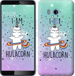 "Чехол на HTC U11 Plus I'm hulacorn ""3976u-1363-19380"""