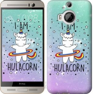 "Чехол на HTC One M9 Plus I'm hulacorn ""3976u-134-19380"""