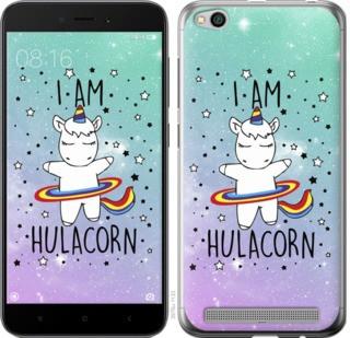 """Чехол на Xiaomi Redmi 5A I'm hulacorn """"3976c-1133-19380"""""""
