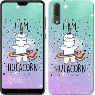 "Чехол на Huawei P20 I'm hulacorn ""3976u-1396-19380"""