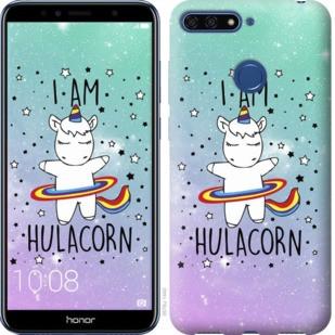 """Чехол на Huawei Honor 7A Pro I'm hulacorn """"3976u-1440-19380"""""""