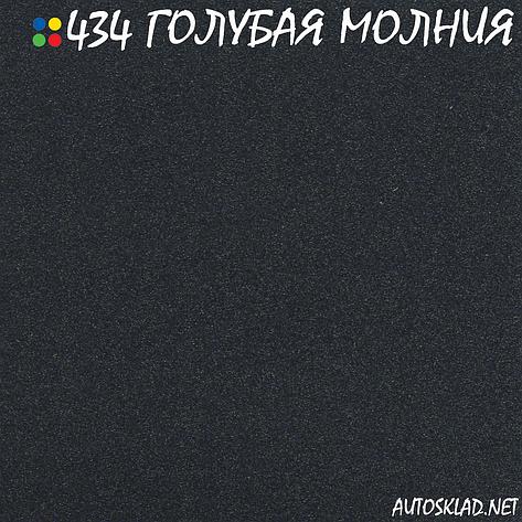 Авто краска (автоэмаль) металлик Mobihel (Мобихел) 434 Голубая молния 1л, фото 2