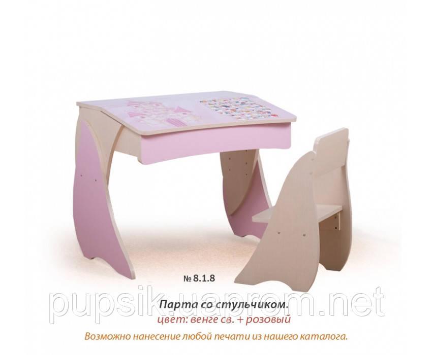 """Парта """"Умница"""" со стульчиком + фотопечать 8.1.8 Вальтер (венге светлый + розовый)"""