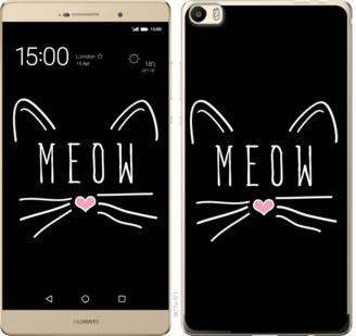 """Чехол на Huawei P8 Max Kitty """"3677u-371-19380"""""""