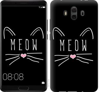 """Чехол на Huawei Mate 10 Kitty """"3677u-1116-19380"""""""