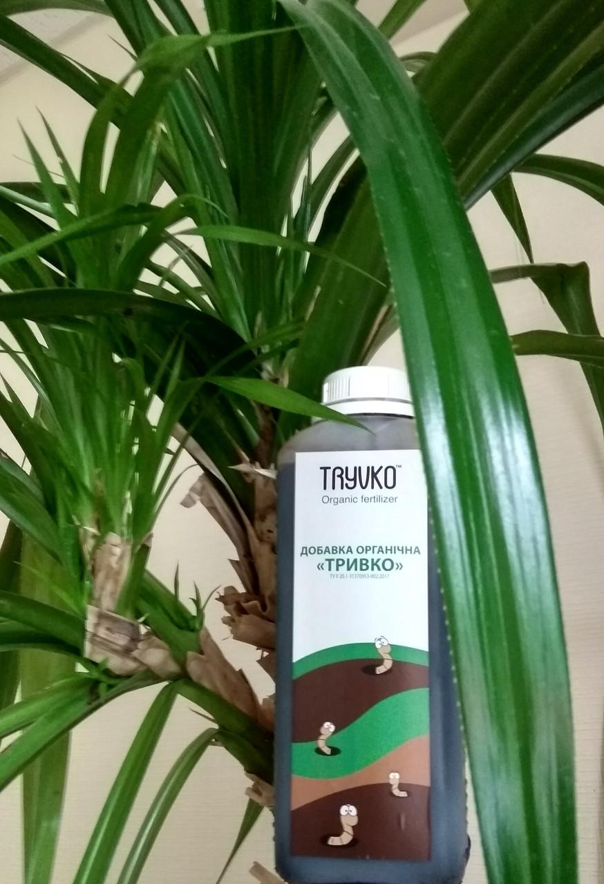 Удобрение комнатным растениям.Концентрат, разбавлять с водой! Фасовка 1 литр.На все 100% ОРГАНИЧЕСКИЙ продукт!