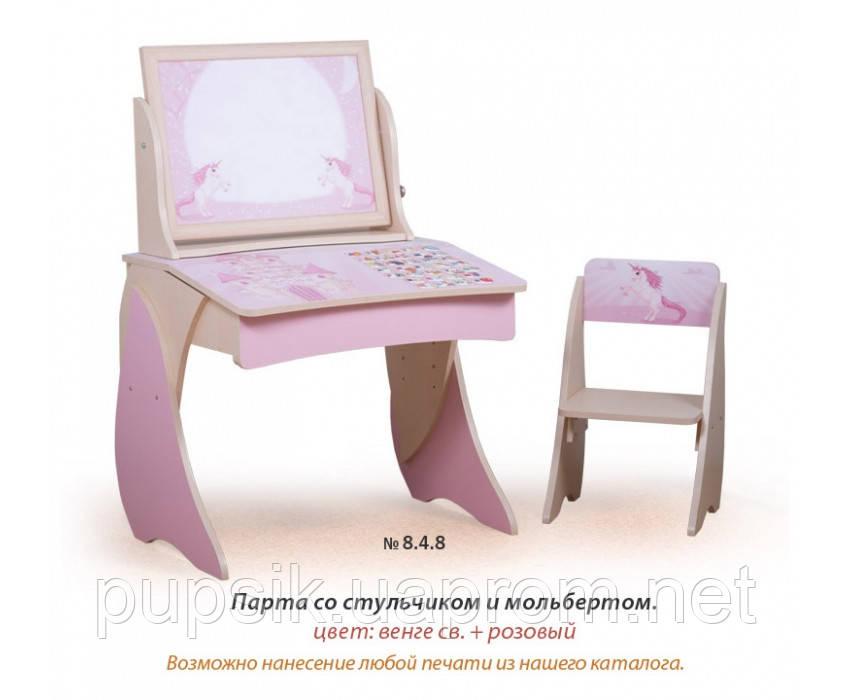 """Парта """"Умница"""" со стульчиком и мольбертом + фотопечать 8.4.8 Вальтер (венге светлый + розовый)"""