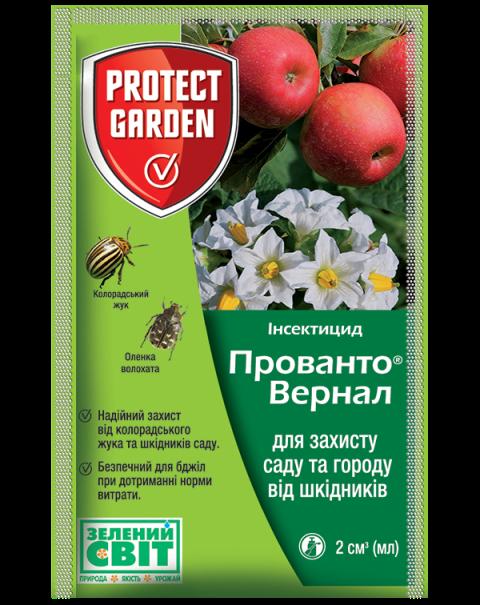 Инсектицид Прованто Вернал (Калипсо) 2мл, Bayer (Байер)
