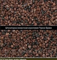 Всі кольори в наявності Мозаїчна штукатурка ТермоБраво 25кг М78