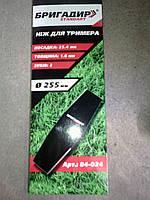 "Нож для триммера ""Бригадир Standart"" 255 (2Т, 25,4)"