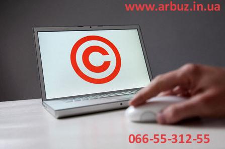 Защита авторского права на произведение