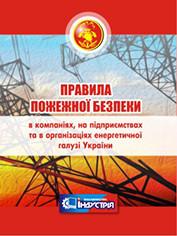 Правила пожежної безпеки в компаніях, на підприємствах та в організаціях енергетичної галузі України. 2019