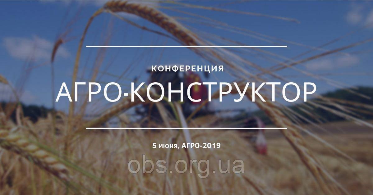 Конференция Агро-Конструктор 2019.