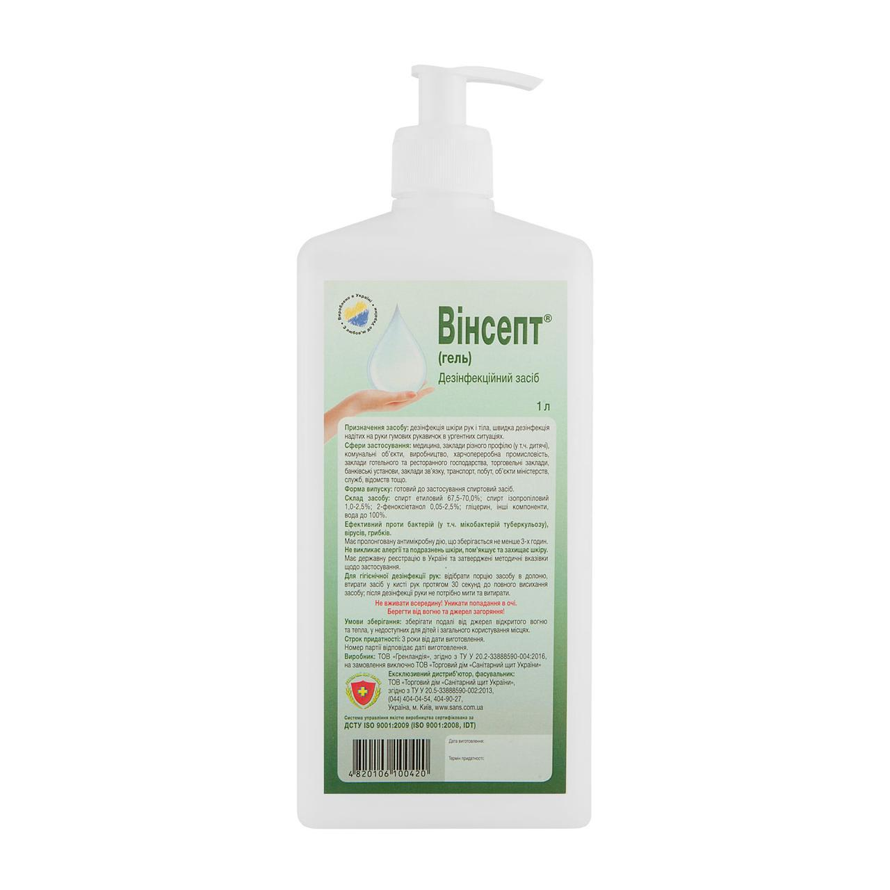 Гель для быстрой дезинфекции кожи рук и тела Винсепт 1 л