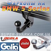 Фаркоп BMW 5 Series (прицепное БМВ 5 серия)