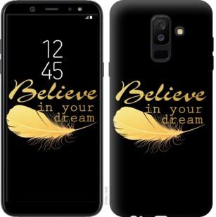 "Чехол на Samsung Galaxy A6 Plus 2018 Верь в свою мечту ""3748c-1495-19380"""