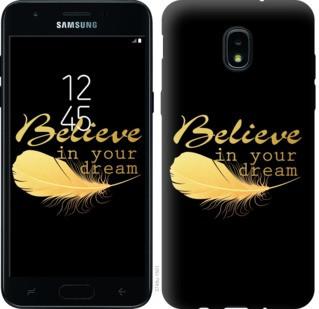 "Чехол на Samsung Galaxy J3 2018 Верь в свою мечту ""3748u-1501-19380"""