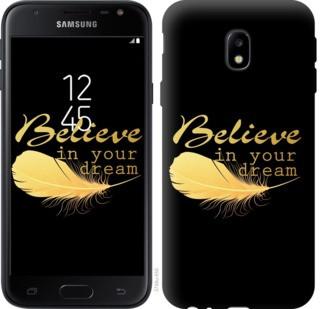 "Чехол на Samsung Galaxy J3 (2017) Верь в свою мечту ""3748c-650-19380"""
