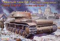 КВ-1 обр.1942г.Ранняя версия.Тяжелый танк. 1/35 EASTERN EXPRESS 35120