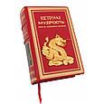 """Книга в кожаном переплете """"Восточная мудрость"""", фото 2"""