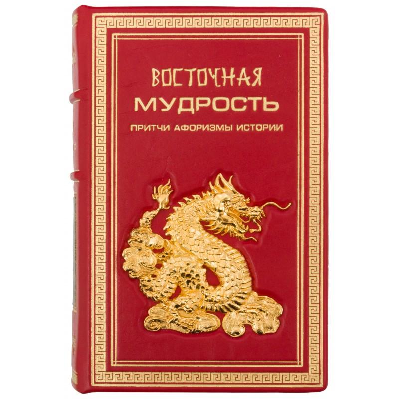 """Книга в шкіряній палітурці """"Східна мудрість"""""""