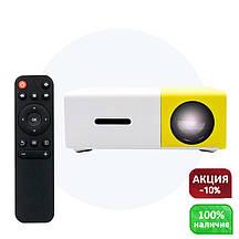 Портативный мультимедийный мини проектор LED Projector mini с динамиком YG-300