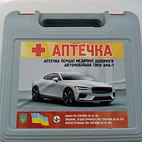 Аптечка евро NEW серая пластиковая (пр-во Украина)
