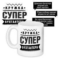 Чашка Супер Бухгалтера оригинальный подарок прикольный