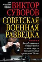 Советская военная разведка. Виктор Суворов.