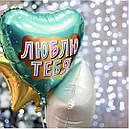 """Фольгированный шарик """"Люблю тебя"""", фото 2"""