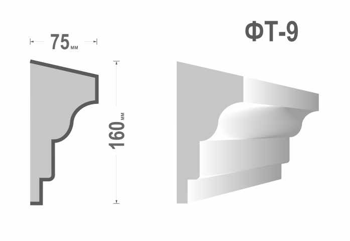 Фасадный молдинг (Тяга) фт-9