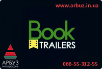 Производство буктрейлеров, презентации книг