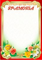 Грамота з квітами
