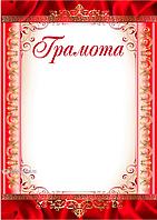 Грамота (віньєтки червона урочиста)