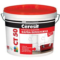 Краска акриловая Белоснежная  Ceresit СТ 50 БАЗА