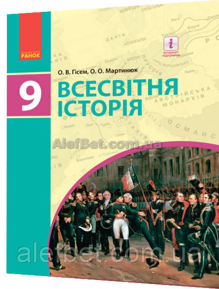9 клас / Всесвітня історія. Підручник / Гісем / Ранок