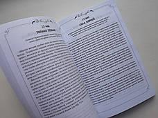 """""""В Его руках. Вечерние чтения для семьи"""" Джеймс Такер, Присцилла Такер, фото 3"""