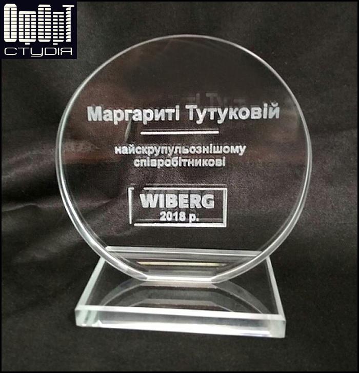 Награда Диск на подставке