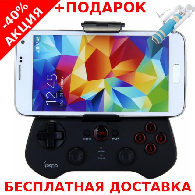 Джойстик Bluetooth V3.0 IPEGA PG-9017 под телефон беспроводной + монопод для селфи