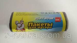 Пакеты для мусора Козак  35л (30 шт) черные, 45х55 см
