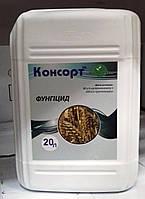 Консорт, фунгицид, аналог  АЛЬТО СУПЕР, (Пропиконазол 250 г/л + Ципроконазол 80 г/л), опт