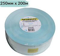 Рулон для стерилизации 250мм х200м, Optimality (пар/формальдегид)