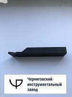Резец левый токарный отрезной 16х10х100 ГОСТ18884