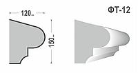 Фасадный молдинг (Тяга) фт-12